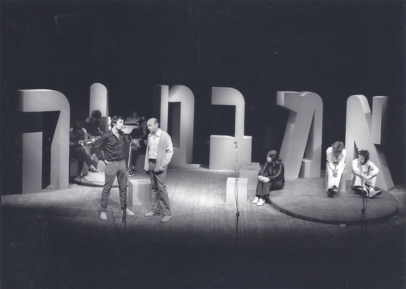צילום: ישראל הרמתי, באדיבות ארכיון תיאטרון הקאמרי